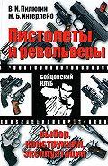 Владимир Ильич Пилюгин -Пистолеты и револьверы. Выбор, конструкция, эксплуатация