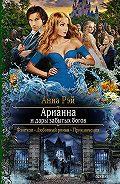 Анна Рэй -Арианна и дары забытых богов