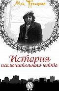 Алла Троицкая -История исключительного гетто