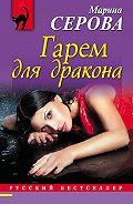 Марина Серова - Гарем для дракона