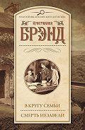 Кристианна Брэнд -В кругу семьи. Смерть Иезавели (сборник)