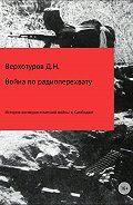 Дмитрий Верхотуров -Война по радиоперехвату