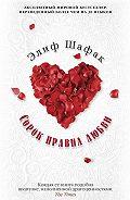 Элиф Шафак - Сорок правил любви