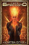 Серж Брюссоло - Клятва огня