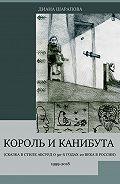 Диана Назимовна Шарапова -Король и Канибута. Сказка в стиле абсурд о 90-х годах 20 века в России