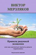 Виктор Мерзляков -Правила разумной экономии или как научиться тратить деньги «правильно»
