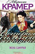 Марина Крамер - Жена самурая