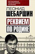 Леонид Шебаршин - Реквием по Родине