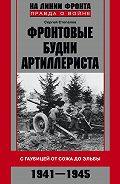 Сергей Стопалов - Фронтовые будни артиллериста. С гаубицей от Сожа до Эльбы. 1941–1945