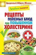 Марина Смирнова -Лечебное питание. Рецепты полезных блюд при повышенном холестерине