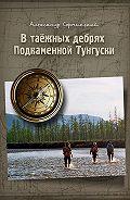 Александр Сорочинский -В таёжных дебрях Подкаменной Тунгуски