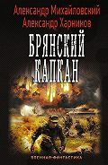 Александр Харников - Брянский капкан