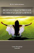 Инга Заболотных -Психосоматические аспекты долголетия