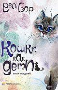 Вел Гвор -Кошки как дети