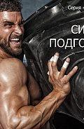 Станислав Махов - Силовая подготовка