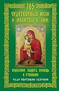 А. Ю. Мудрова -105 чудотворных икон и молитвы к ним. Исцеление, защита, помощь и утешение. Чудо творящие святыни