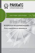 Владимир Комаров - Вопросы модернизации. Роль социального капитала