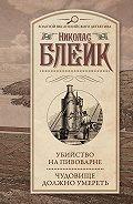 Николас Блейк - Убийство на пивоварне. Чудовище должно умереть (сборник)