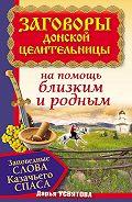 Дарья Усвятова - Заговоры донской целительницы. Заповедные слова Казачьего Cпаса на помощь близким и родным