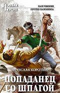 Вячеслав Коротин - Попаданец со шпагой