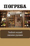 Илья Мельников - Любой погреб своими руками
