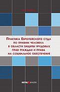 Е. Сыченко -Практика Европейского суда по правам человека в области защиты трудовых прав граждан и права на социальное обеспечение
