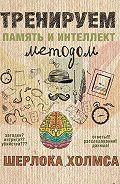 А. Ежова -Тренируем память и интеллект методом Шерлока Холмса