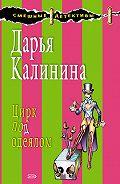 Дарья Калинина - Цирк под одеялом