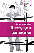 Ирина Дегтярева -Цветущий репейник (сборник)