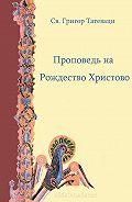 Григор Татеваци - Проповедь на Рождество Христово