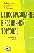 О. И. Соснаускене -Ценообразование в розничной торговле