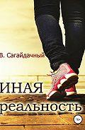 Вадим Сагайдачный -Иная реальность