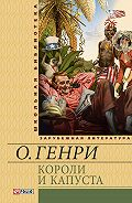 О. Генри -Короли и капуста (сборник)