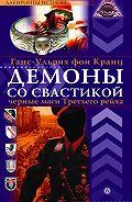 Ганс-Ульрих фон Кранц - Демоны со свастикой: черные маги Третьего рейха