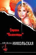 Наталья Никольская - Конец света
