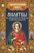 Павел Михалицын - Молитвы на избавление от недугов и прочих напастей