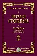 Наталья Ивановна Степанова -Заговоры на достаток и благополучие