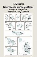 Андрей Лузанов - Банковская система США: история, география, перспективы развития