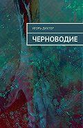 Игорь Дихтер -Черноводие