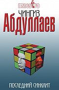 Чингиз Абдуллаев - Последний синклит