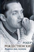 Роберт Рождественский - Позвони мне, позвони (сборник)