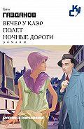 Гайто Газданов - Вечер у Клэр. Полет. Ночные дороги (сборник)