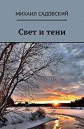 Михаил Садовский -Свет итени