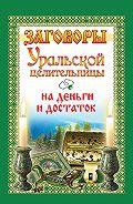 Мария Баженова -Заговоры уральской целительницы на деньги и достаток