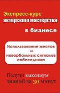 Илья Мельников - Использование жестов и невербальных сигналов собеседника
