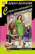Дарья Аркадьевна Донцова -Страсти-мордасти рогоносца