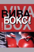 Аман Атилов -Вива бокс!