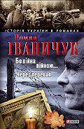 Роман Іванович Іваничук -Бо війна – війною… Через перевал (збірник)