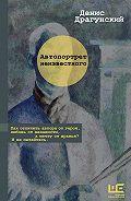 Денис Драгунский -Автопортрет неизвестного