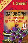 Наталья Ивановна Степанова - Заговоры сибирской целительницы. Выпуск 08